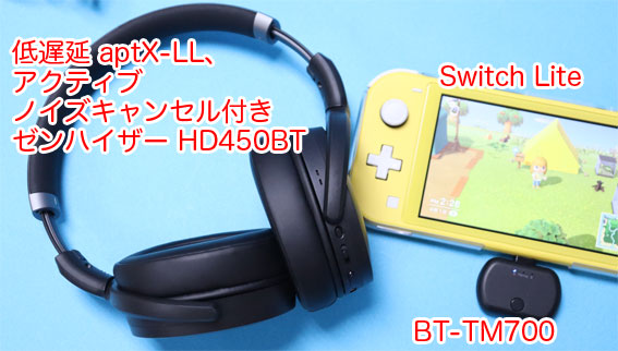 HD450BT、Nintendo Switch Lite、BT-TM700の組み合わせ