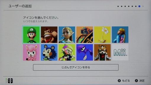 Nintendo Switch ユーザの登録