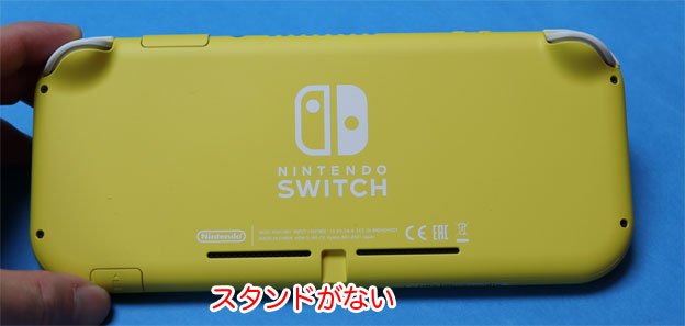 Nintendo Switch Lite 裏面