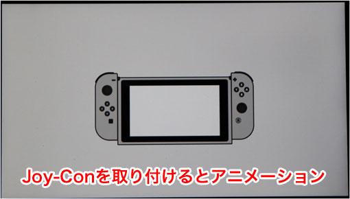 Nintendo Switchを起動するとでる最初の画面