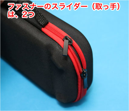 Nintendo Switchケース ファスナーのスライダー