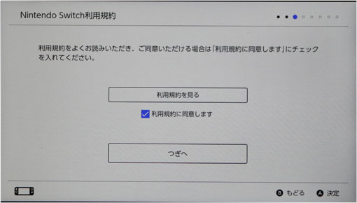 Nintendo Switch 利用規約に同意
