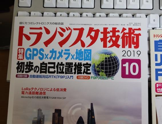 トランジスタ技術誌 2019年10月号