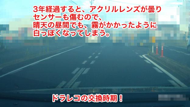 ドライブレコーダーは経時劣化で画像が曇る。3年目でこんなかんじ。
