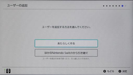 Nintendo Switch ユーザーの追加