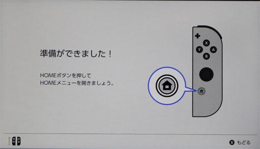 Nintendo Switch 準備ができました。ホーム画面へ