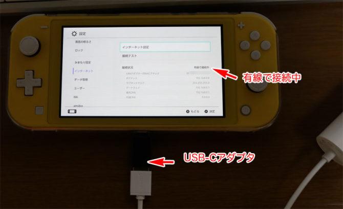 Nintendo Switch Lite にUSB-LANアダプターをつないで有線LANでつなぐ