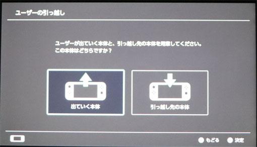 Switchの「出ていく本体」と「引っ越し先の本体」の選択