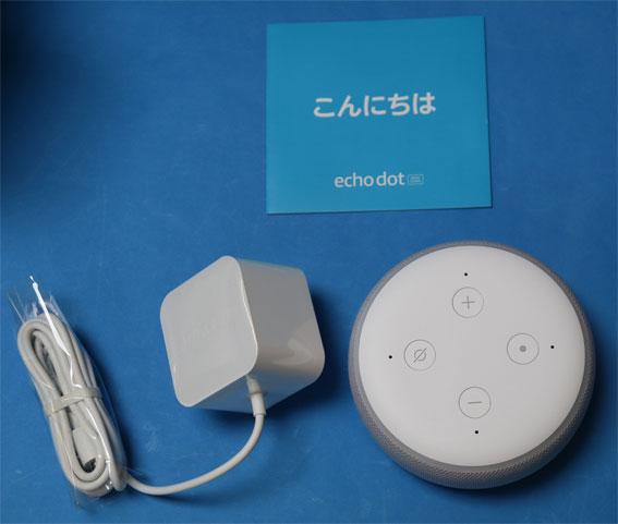 Echo Dot 第3世代 with clockのパッケージ内容