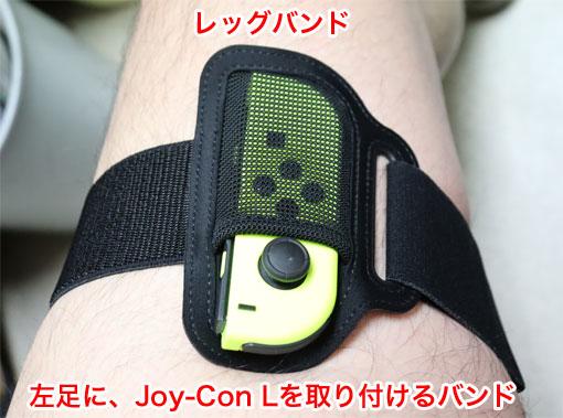 レッグバンド 左足にJoy-Con Lをつける