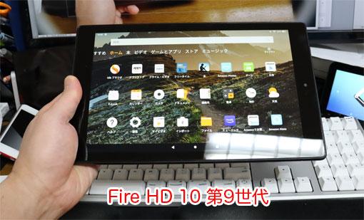 Fire HD 10 第9世代