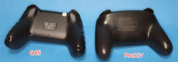 BEBONCOOL Q45とProコントローラーの背面比較
