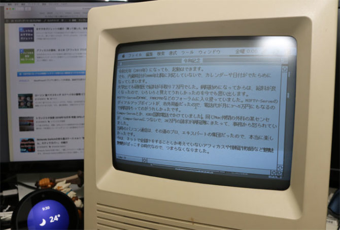 Macintosh SE/30でエディタで書く