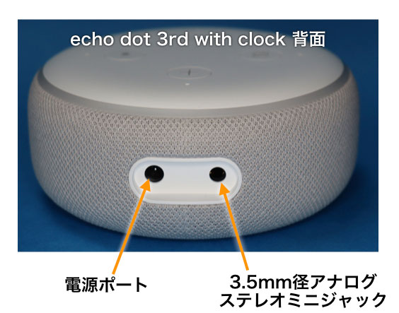 echo dot 3rd with clock 背面観