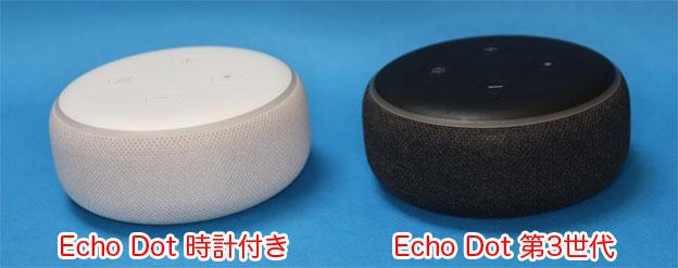 Echo Dot 第3世代と時計付き