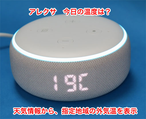 Echo Dot 第3世代 with clock の温度表示