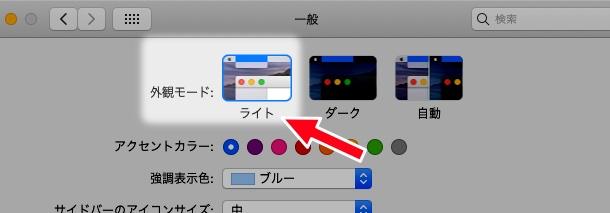 グレアパネルのiMacやMacBook Proでは、外観モードはライトにする