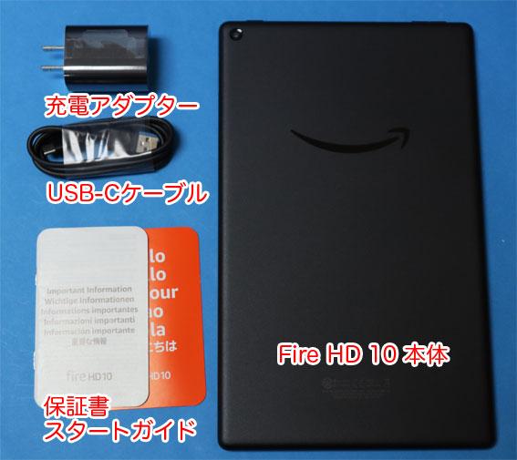 Fire HD 10 第9世代 同梱物