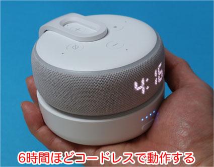 Echo Dot 第3世代用のバッテリーアダプタ D3