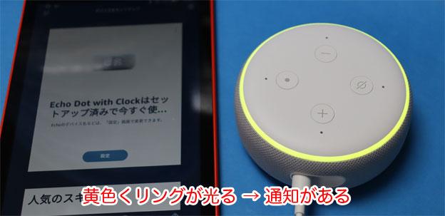 Echo Dot第3世代with clockとFire HD 8 リングの色が黄色に