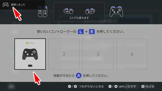 Nintendo Switch コントローラの持ち方/順番を変える画面で、登録を待つ