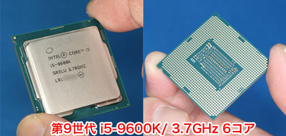 Intel Core i5-9600K 第9世代