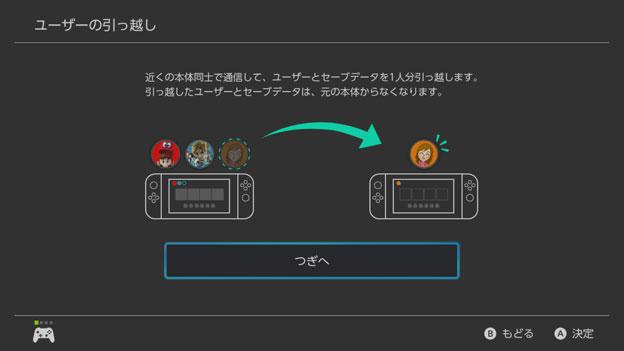Nintendo Switch ユーザーの引っ越し1