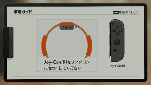 リングコンには、右のJoy-Conを装着