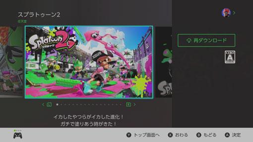 Nintendo Switchのソフトを再ダウンロード