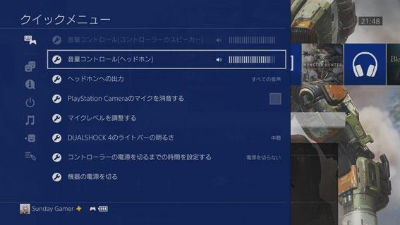 PS4 Proの音声出力先