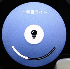 Echo Spotからスマートナイトライトをコントロール