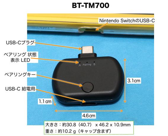 BT-TM700の正面観