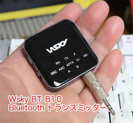 Bluetoothトランスミッターレシーバ BT-B10 aptX HD、aptX LL、aptX、AAC対応