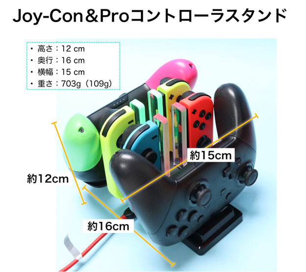 Proコン&Joy-Con充電スタンドの名称