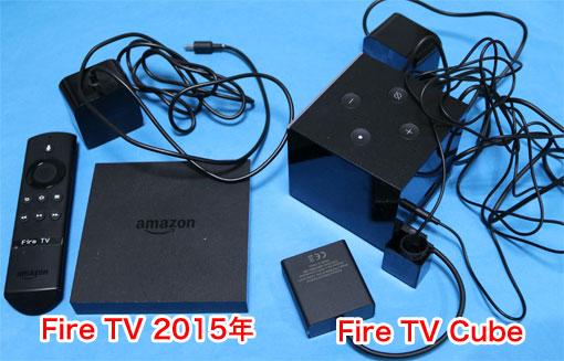 Fire TV  2015年とFire TV Cube 2019