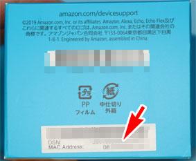 Echo Flexの箱の裏にMACアドレスが印刷されている