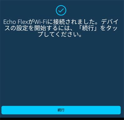 Echo FlrexがWi-Fiに接続されました
