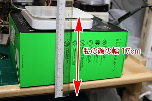 顔の幅 17cmになるように、量りと机の厚さと間にいれるスペーサーを合わせる