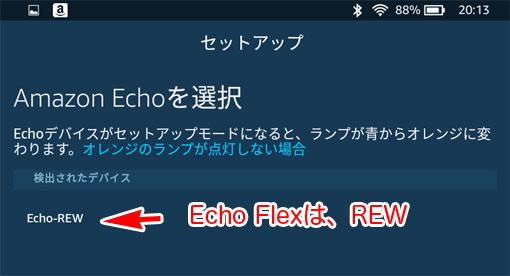 検出されたデバイス Echo-REWをさがす