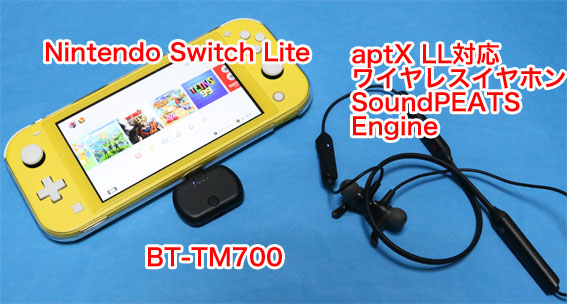 Nintendo Switch Lite、BT-TM700とSoundPeatsEngine