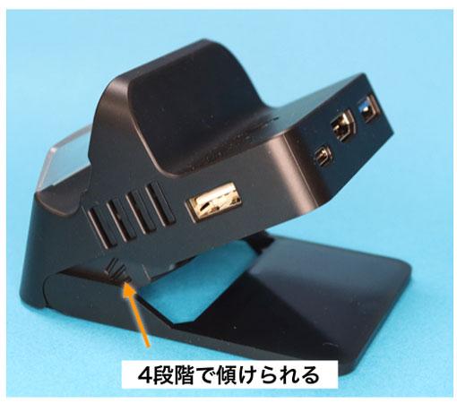 ドック互換は角度調整もできる