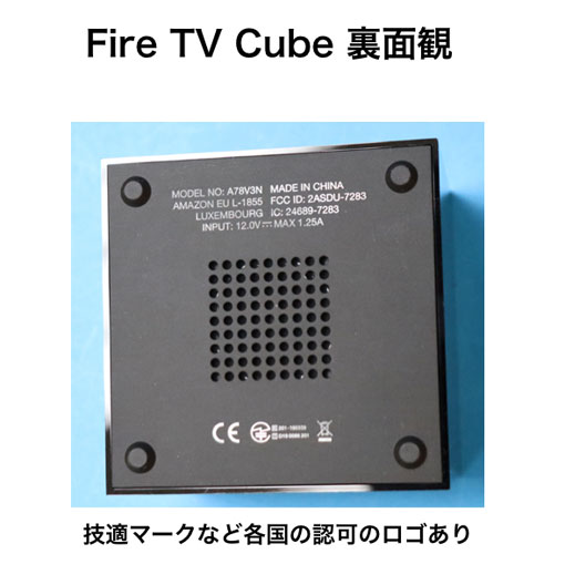 Fire TV Cubeの裏面