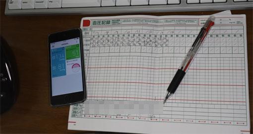 わたしの血圧手帳に記載する