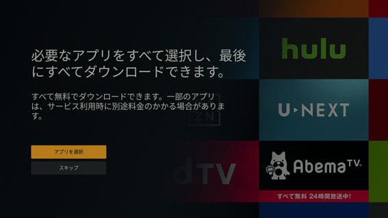 Fire TV Cubeのアプリ選択
