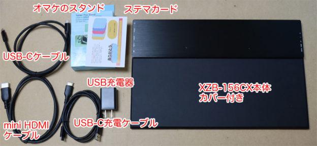 XZB-156CXのパッケージ内容