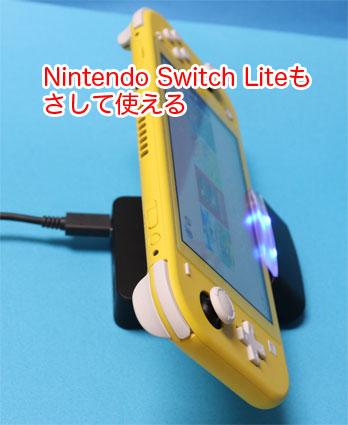 スイッチ ドック 代わり Nintendo Switch Liteもさしてつかえる