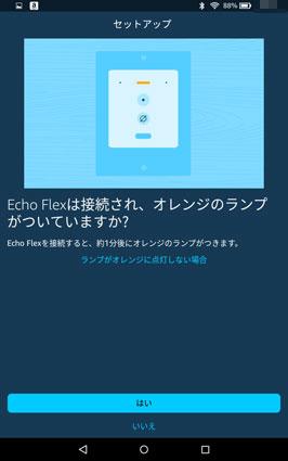 Echo Flexのセットアップ