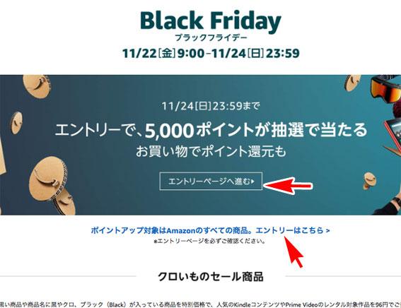 Black Friday セール 会場トップ