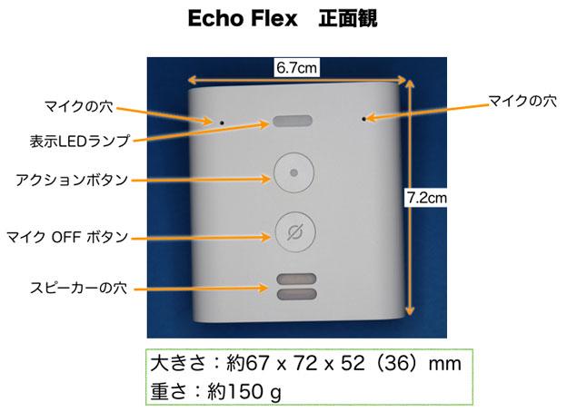 Echo Flex 正面観