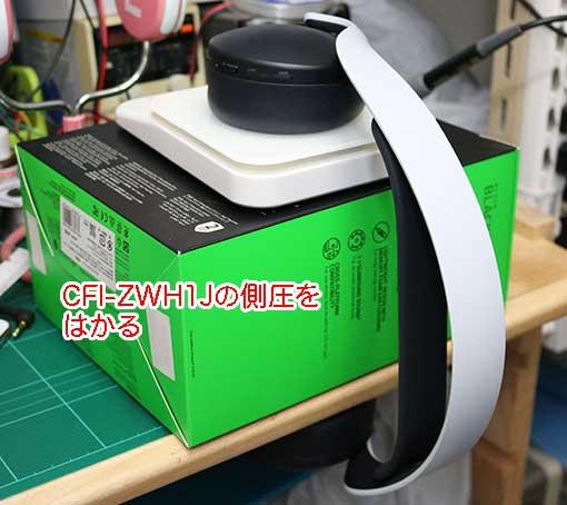 SONY PS5用 ワイヤレスヘッドセット CFI-ZWH1Jの側圧を測る
